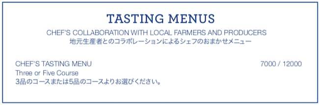 東京エディション虎ノ門のレストランのテイスティングメニュー