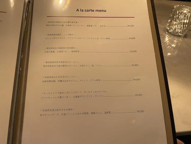 アロフト東京銀座・ディナーのアラカルトメニュー