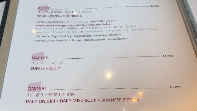 アロフト東京銀座の朝食メニュー