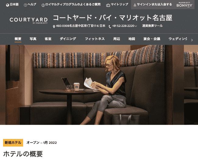 マリオット ボンヴォイのコートヤード・バイ・マリオット名古屋の公式サイト
